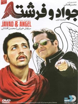 دانلود فیلم ایرانی جواد و فرشته