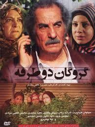 دانلود فیلم ایرانی گروگان دو طرفه