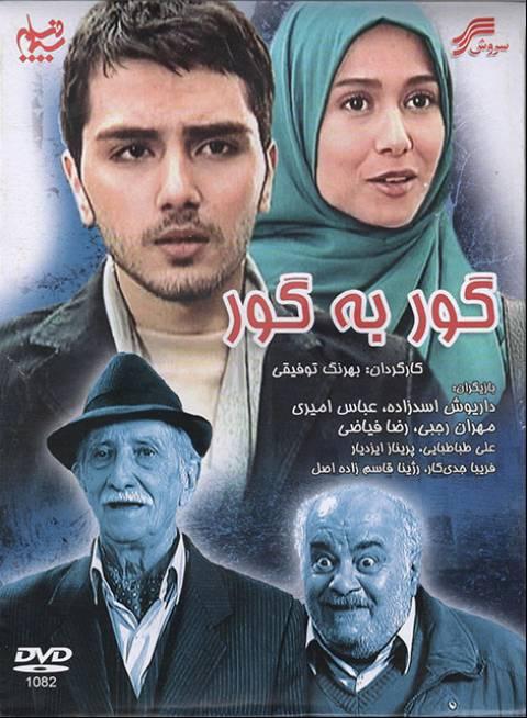 دانلود فیلم ایرانی گور به گور