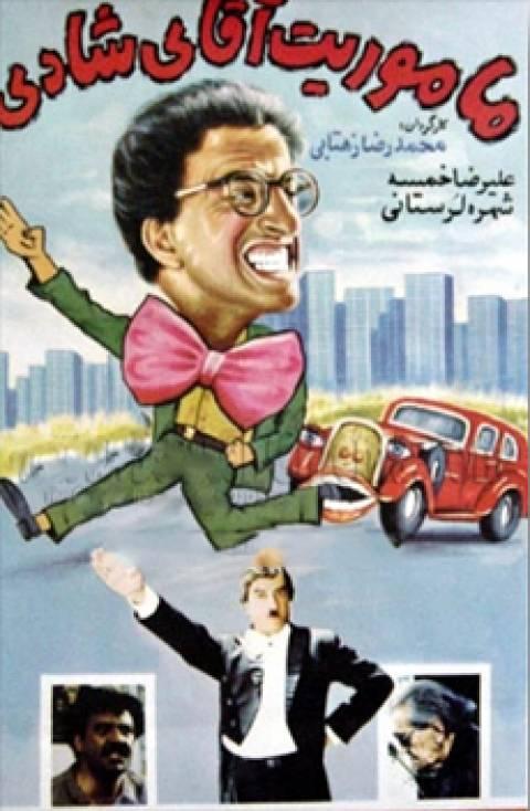 دانلود فیلم ایرانی ماموریت آقای شادی